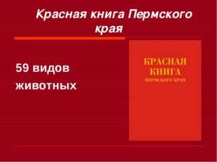 Красная книга Пермского края 59 видов животных