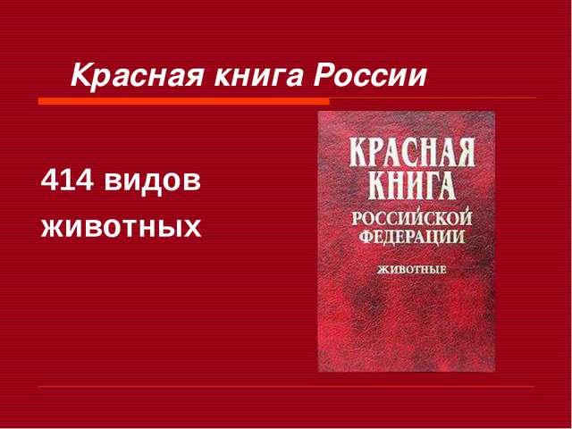Красная книга России 414 видов животных