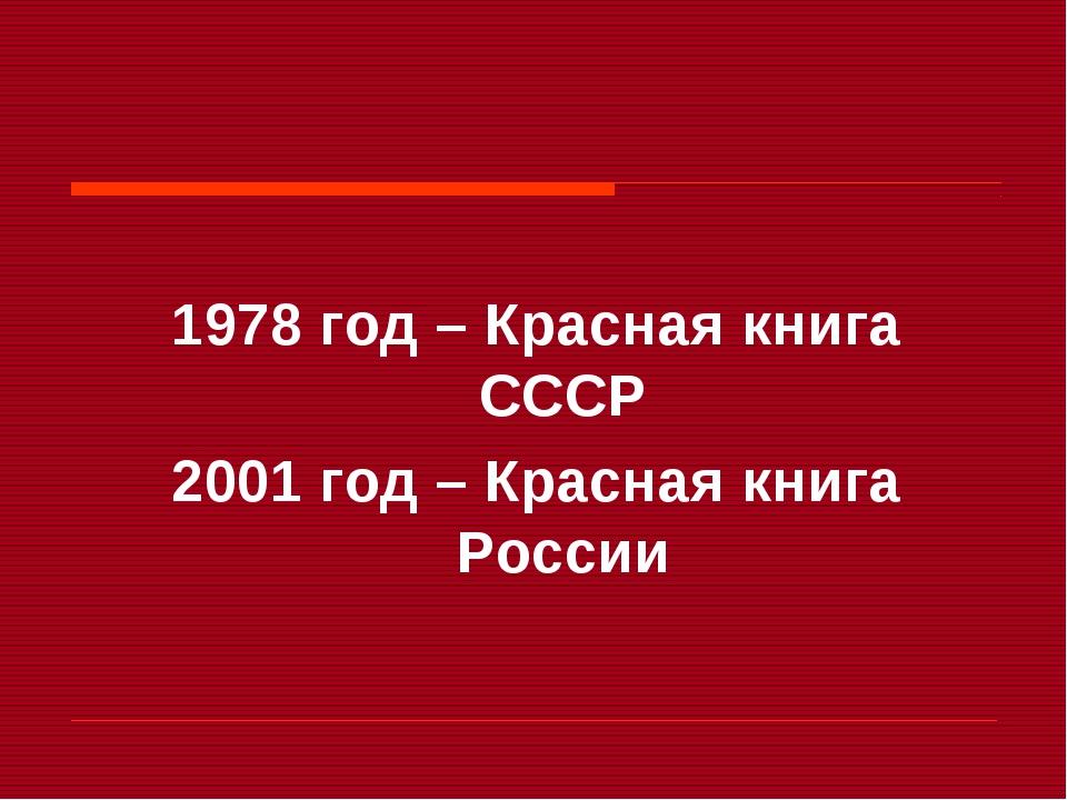 1978 год – Красная книга СССР 2001 год – Красная книга России