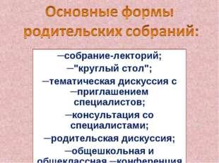 """─собрание-лекторий; ─""""круглый стол""""; ─тематическая дискуссия с ─приглашением"""