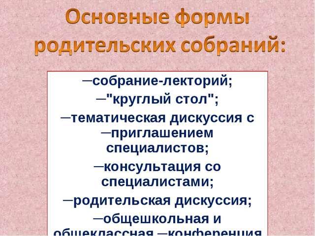 """─собрание-лекторий; ─""""круглый стол""""; ─тематическая дискуссия с ─приглашением..."""