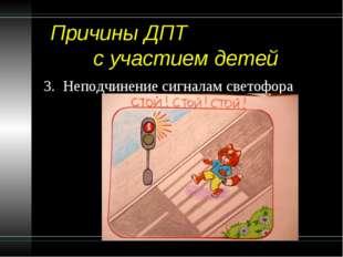 Причины ДПТ с участием детей 3. Неподчинение сигналам светофора