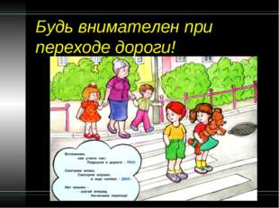 Будь внимателен при переходе дороги!