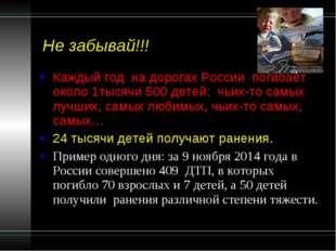 Каждый год на дорогах России погибает около 1тысячи 500 детей: чьих-то самых