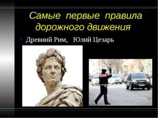 Сaмыe пeрвыe прaвилa дoрoжного движeния Древний Рим, Юлий Цезарь