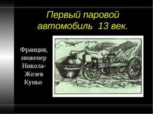 Первый паровой автомобиль 13 век. Франция, инженер Никола-Жозев Куньо