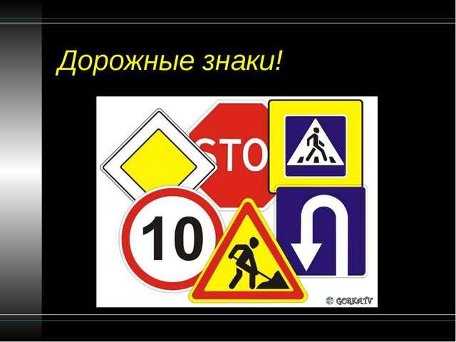 Дорожные знаки!