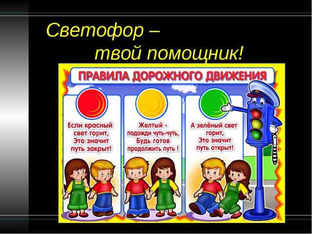 Светофор – твой помощник!