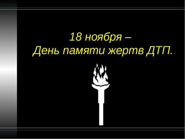 18 ноября – День памяти жертв ДТП.