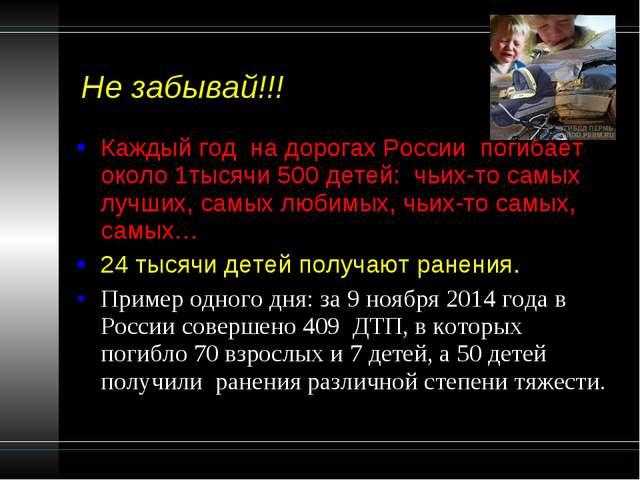 Каждый год на дорогах России погибает около 1тысячи 500 детей: чьих-то самых...