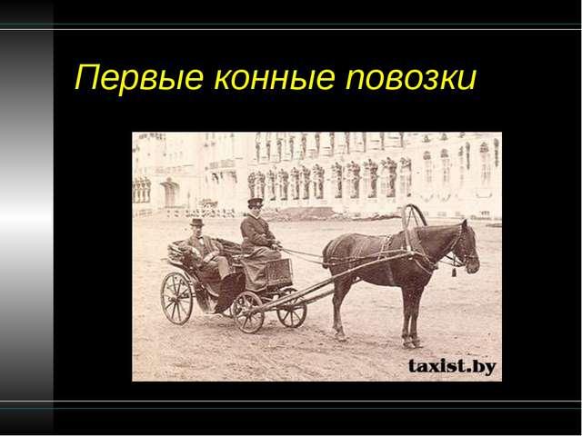 Первые конные повозки
