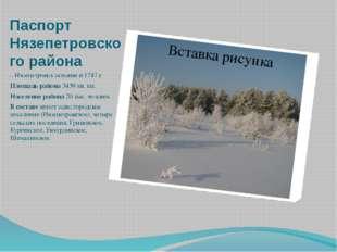 Паспорт Нязепетровского района Г. Нязепетровск основан в 1747 г. Площадь райо