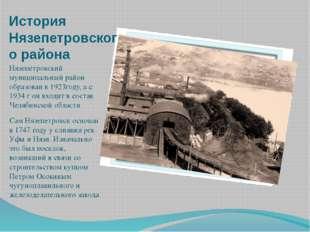 История Нязепетровского района Нязепетровский муниципальный район образован в