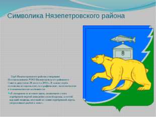 Символика Нязепетровского района Герб Нязепетровского района утвержден Постан