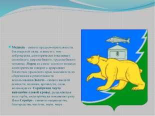 Медведь- символ предусмотрительности, богатырской силы, и вместе с тем - до