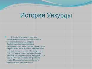 История Ункурды  В 1912 году начались работы по постройке Николаевск