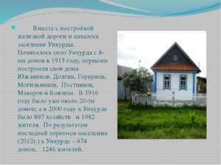 Вместе с постройкой железной дороги и началось заселение Ункурды. Н