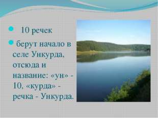 10 речек берут начало в селе Ункурда, отсюда и название: «ун» - 10, «курд