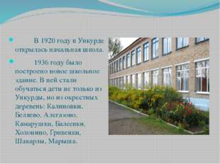 В 1920 году в Ункурде открылась начальная школа.  1936 г
