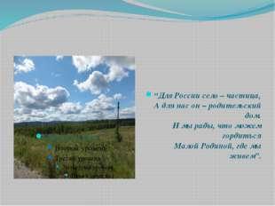 """""""Для России село – частица, А для нас он – родительский дом. И мы рады, что"""