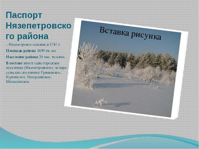 Паспорт Нязепетровского района Г. Нязепетровск основан в 1747 г. Площадь райо...