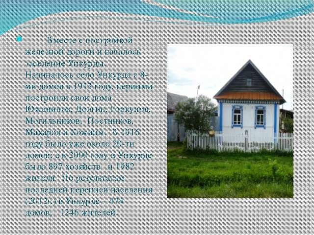 Вместе с постройкой железной дороги и началось заселение Ункурды. Н...