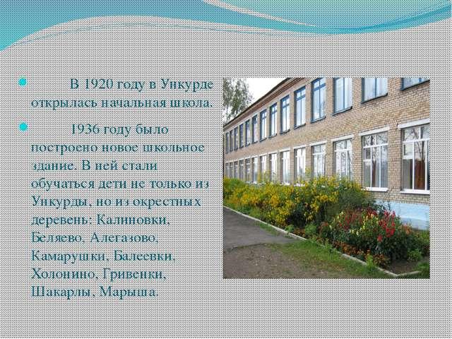 В 1920 году в Ункурде открылась начальная школа.  1936 г...