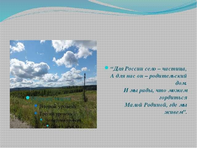 """""""Для России село – частица, А для нас он – родительский дом. И мы рады, что..."""