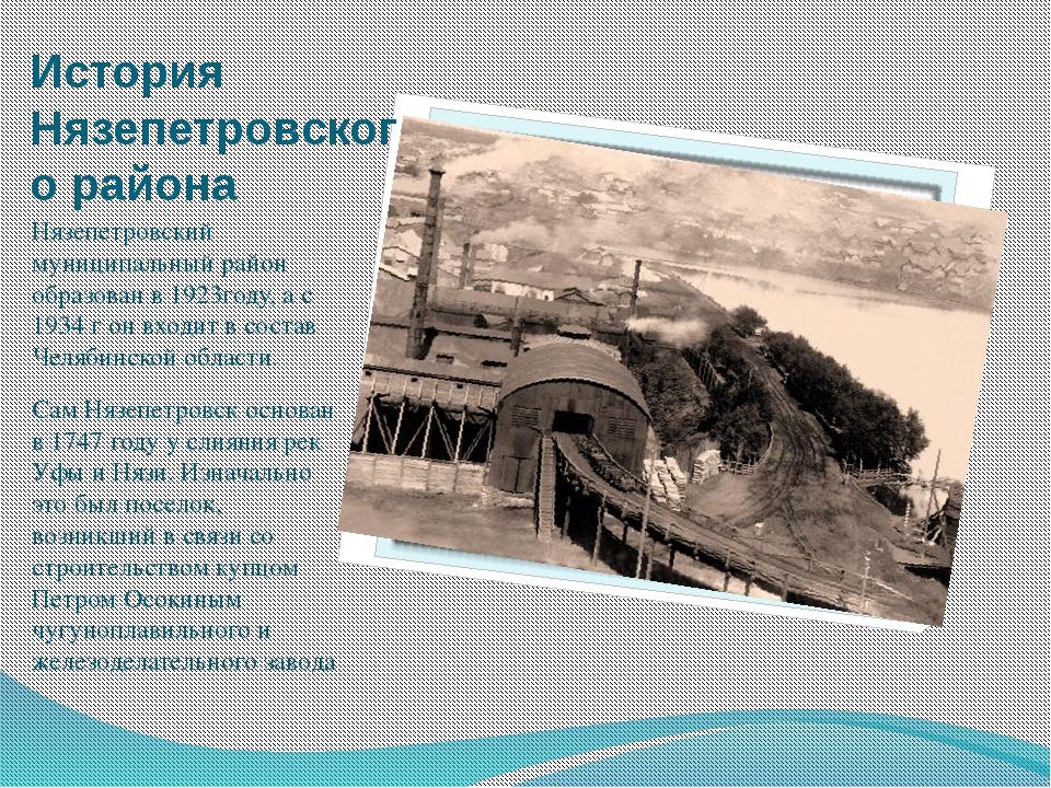 История Нязепетровского района Нязепетровский муниципальный район образован в...