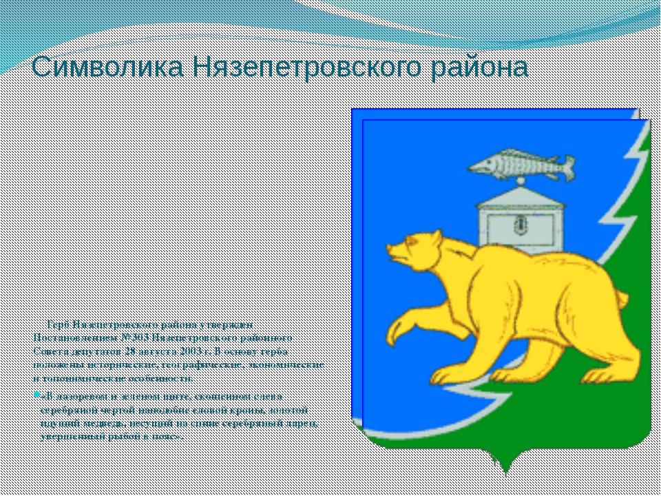 Символика Нязепетровского района Герб Нязепетровского района утвержден Постан...