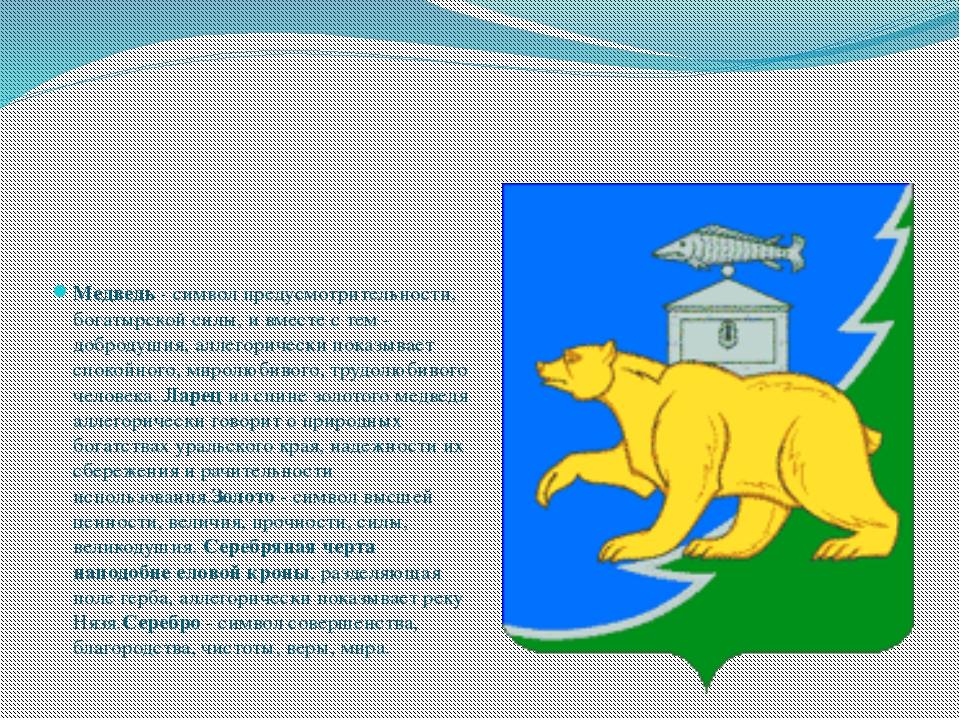 Медведь- символ предусмотрительности, богатырской силы, и вместе с тем - до...