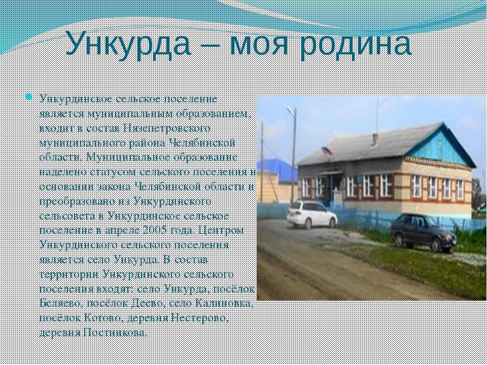 Ункурда – моя родина Ункурдинское сельское поселение является муниципальным о...