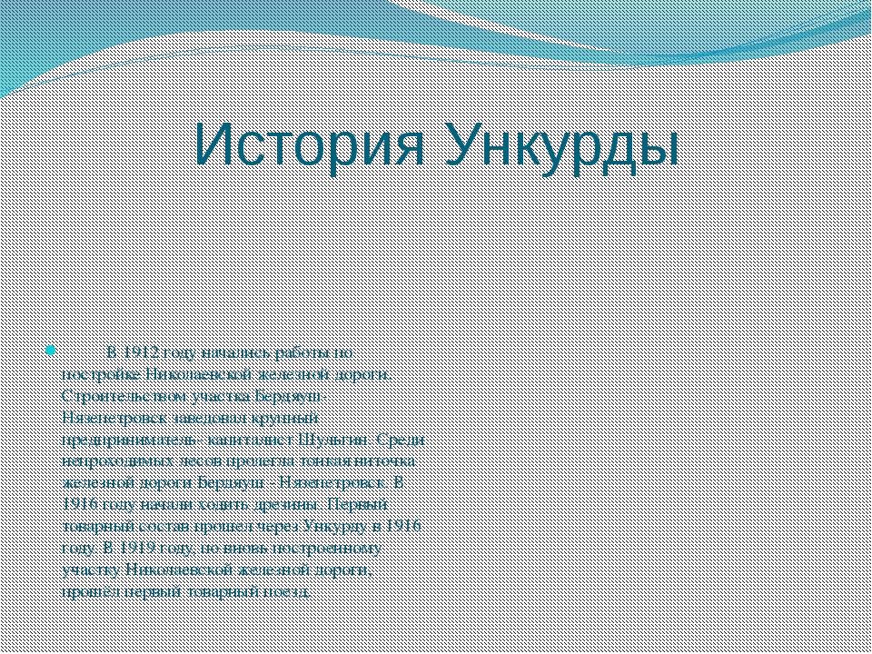История Ункурды  В 1912 году начались работы по постройке Николаевск...
