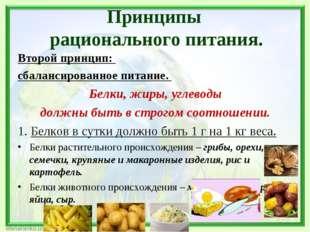 Второй принцип: сбалансированное питание. Белки, жиры, углеводы должны быть в