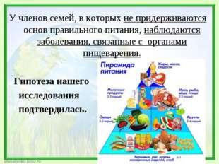 У членов семей, в которых не придерживаются основ правильного питания, наблюд