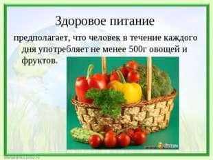 Здоровое питание предполагает, что человек в течение каждого дня употребляет