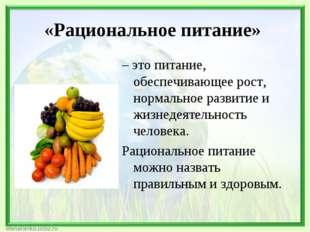 «Рациональное питание» – это питание, обеспечивающее рост, нормальное развити