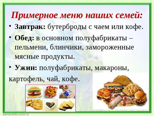Примерное меню наших семей: Завтрак: бутерброды с чаем или кофе. Обед: в осно...