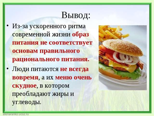 Вывод: Из-за ускоренного ритма современной жизни образ питания не соответству...