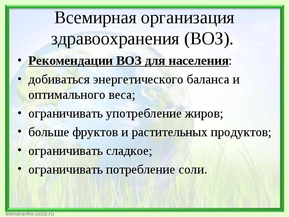 Всемирная организация здравоохранения (ВОЗ). Рекомендации ВОЗ для населения:...