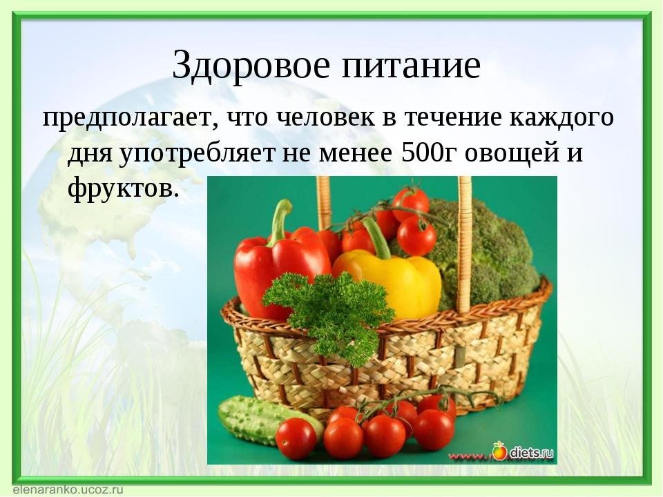 Здоровое питание предполагает, что человек в течение каждого дня употребляет...