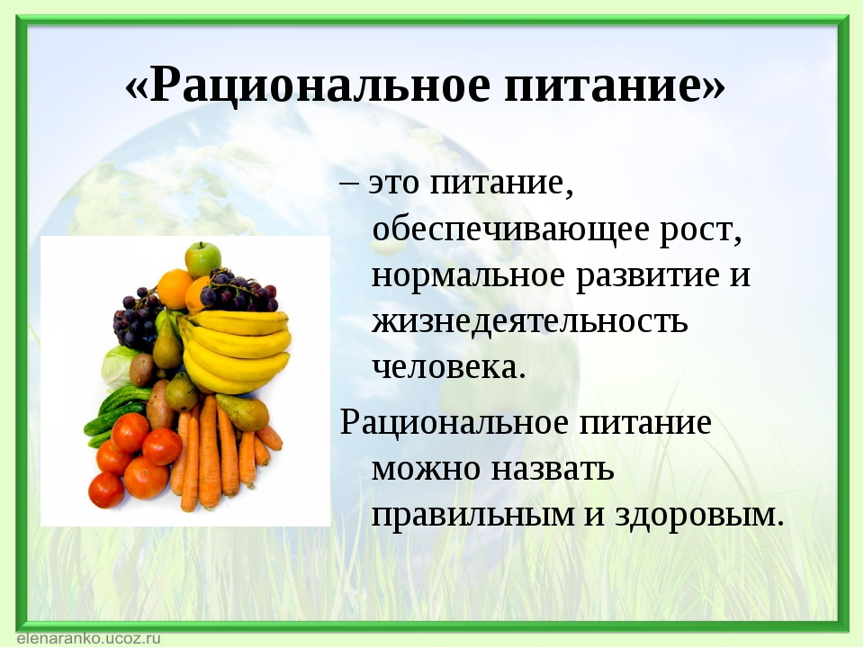 «Рациональное питание» – это питание, обеспечивающее рост, нормальное развити...