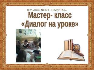 КГУ «ОСШ № 27 Г. ТЕМИРТАУ»