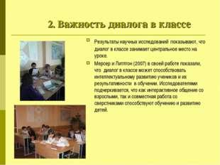 2. Важность диалога в классе Результаты научных исследований показывают, что