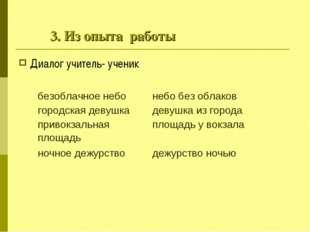 3. Из опыта работы Диалог учитель- ученик  безоблачное небонебо без обл