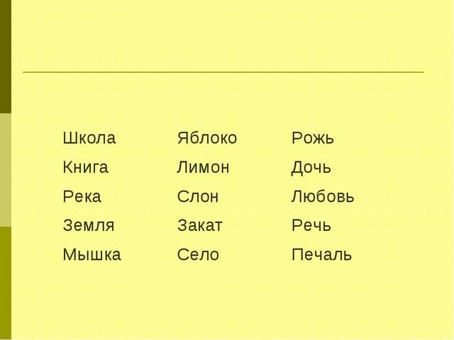 ШколаЯблоко Рожь КнигаЛимон Дочь РекаСлон Любовь ЗемляЗакат...