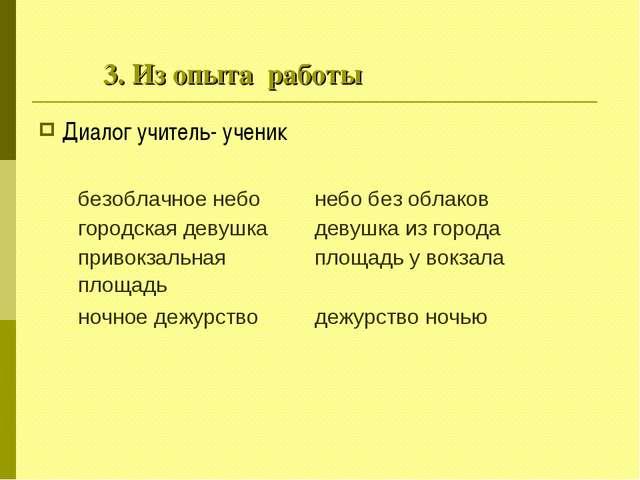 3. Из опыта работы Диалог учитель- ученик  безоблачное небонебо без обл...