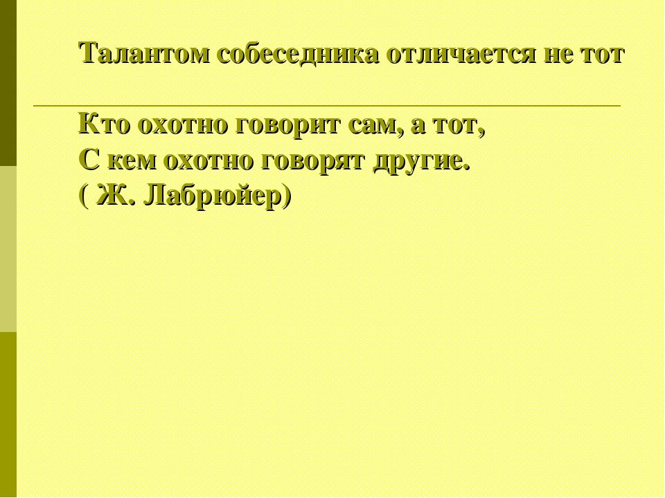 Талантом собеседника отличается не тот Кто охотно говорит сам, а тот, С кем о...