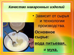 Качество макаронных изделий Зависит от сырья и технологии производства. Основ
