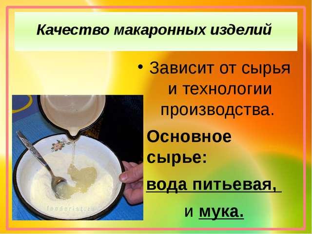 Качество макаронных изделий Зависит от сырья и технологии производства. Основ...